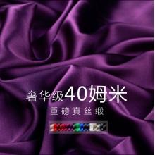 制 CCF倾城绸缎 奢华级40姆米重磅真丝缎布料纯色桑蚕丝绸服装面料