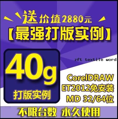 CAD服装打版视频教程ET2008软件ET2009 ET2012服装设计 制版裁剪