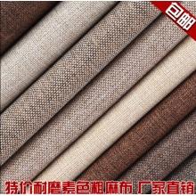 定制 沙发布料批发高档加厚粗亚麻布 纯色棉麻坐垫抱枕软硬包工程布艺
