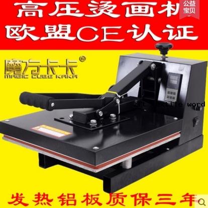 高压平板热转印t恤烫印机 热转印机器38*38烫钻机DIY机烫画机