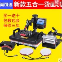 美可达多功能热转印机摇头烫画机烤杯机t恤印花手机壳烫画机器