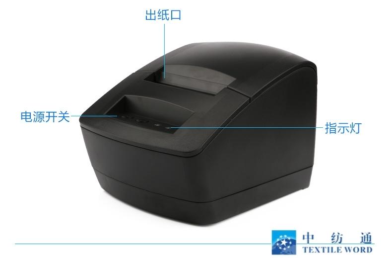 中纺通服装亚博国际网站首页专用二维码标签表格打印机