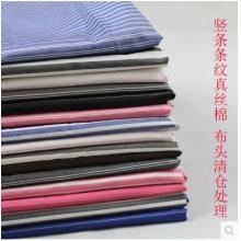 定制 特价处理 16姆米条纹真丝棉布料丝绸布头桑蚕零头面料清仓50元/块