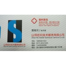 面料医生面料物理性能修整 助剂贸易 并提供完善纺织品测试