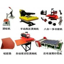 热转印烫画机、烤杯机、烤帽机、印笔机