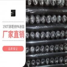涂层加工:涤塔夫170T,190T,210,210D,420D,600D,1680D,一分格,二分格,三分格等特殊里料面料,加厚加密等,PA,PU,PVC,防水,涂银,尤丽胶