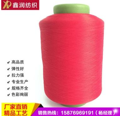 高品质 1870 低弹氨纶包覆纱 70D锦包氨包芯纱 有色拉架